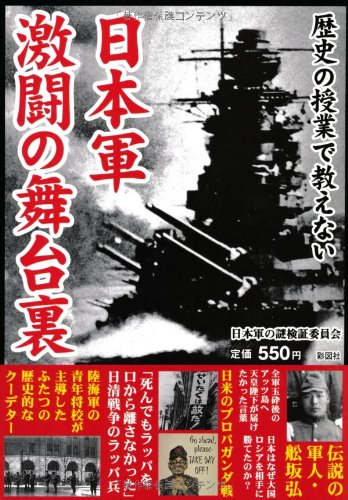 Behind-the-scenes of Japanese troops fierce fight you do not taught in history class (2012) ISBN: 4883928675 [Japanese Import]