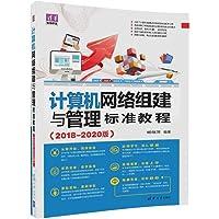 计算机网络组建与管理标准教程(2018-2020版)(清华电脑学堂)