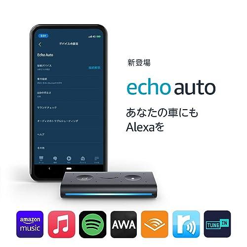 Echo Auto - 車の中でもAlexaを
