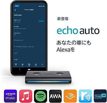 【新登場】Echo Auto - スマホとの組み合わせで車の中でもAlexaを