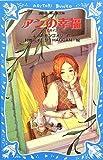 アンの幸福 赤毛のアン(4) (講談社青い鳥文庫)