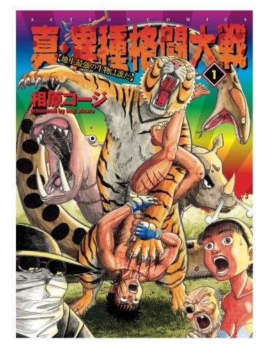 真・異種格闘大戦(1) (漫画アクション)
