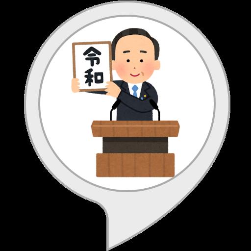 日本の新しい元号トリビア(非公式)