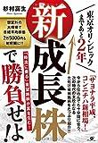 東京オリンピックまであと2年 新成長株で勝負せよ!