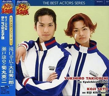 ミュージカル「テニスの王子様」ベストアクターズシリーズ007 滝口幸広as大石秀一郎