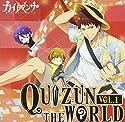 TVアニメ「カイトアンサ」キャラクターCD QUIZUN THE WORLD VOL.1 阿園解斗編 (CV:加藤和樹)の商品画像