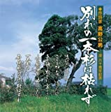 V.A. - Wakare No Ippon Sugi Wa Karezu [Japan CD] KICX-978