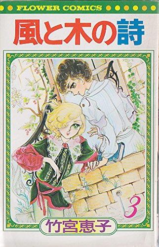 風と木の詩〈3〉 (1977年) (フラワーコミックス)