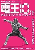 俺たちの仮面ライダーシリーズ 電王 10th ANNIVERSARY (HINODE MOOK 473)