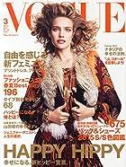 VOGUE JAPAN 2015年 03 月号 [雑誌] (HAPPY HIPPY:  幸せになる、ヒッピー宣言)