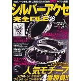 シルバーアクセ完全FILE 2010年Vol.18 小さい表紙画像