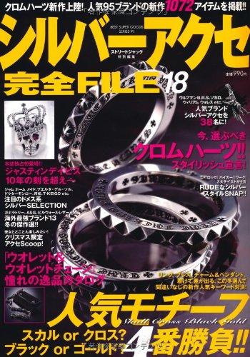シルバーアクセ完全FILE 2010年Vol.18 大きい表紙画像