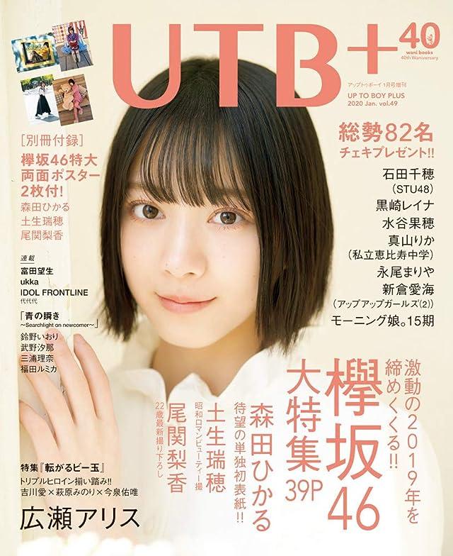 UTB+ vol.49
