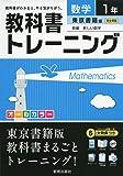 教科書トレーニング東京書籍数学1年