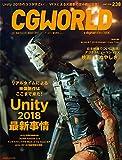 改訂版 CGWORLD (シージーワールド) 2018年 06月号 vol.238 (CGWORLD 6月号 増刊)