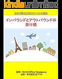 インバウンドとアウトバウンドの架け橋: WOHが贈るビジネス海外漂流記 (カタカナ英会話ジェッタ文庫)