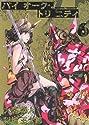 バイオーグ・トリニティ(6) / 大暮維人の商品画像