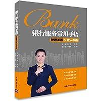 银行服务常用手语:管理手语及聋人手语