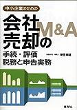 中小企業のための会社売却(M&A)の手続・評価・税務と申告実務