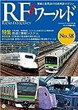 RFワールドNo.38 2017年05月号 [雑誌]: トランジスタ技術 増刊