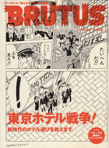 BRUTUS ブルータス 511号 2002年 10月15日号/東京ホテル戦...