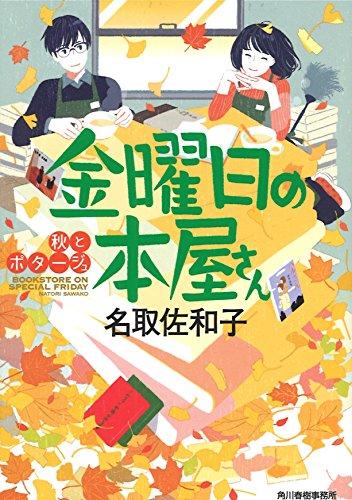 金曜日の本屋さん 秋とポタージュ (ハルキ文庫)