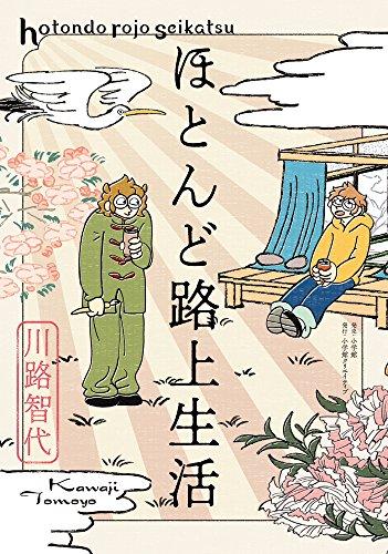 ほとんど路上生活 (エヌ・オー・コミックス)