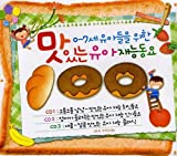 Delicious Kids Song 100 / Various