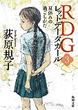 RDG3 レッドデータガール 夏休みの過ごしかた<レッドデータガール> (角川文庫)