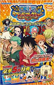 Mobage version New World Collector's Book NAMCO BANDAI Games & Mobage