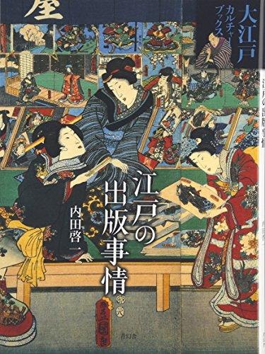 江戸の出版事情 (大江戸カルチャーブックス)