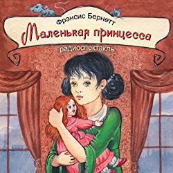 Malen'kaja princessa [A Little Princess] (audiospektakl')