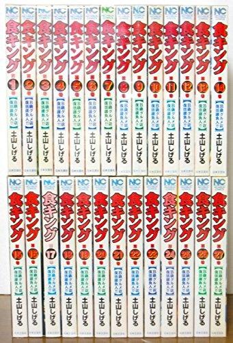 食キング 全27巻 (ニチブンコミックス)  【コミックセット】