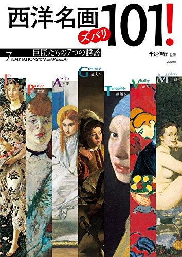 西洋名画ズバリ101!: 巨匠たちの7つの誘惑