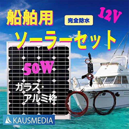 船舶用 完全防水50Wソーラーケーブルセット ガラス表面アルミ枠 B06WLQ73V8