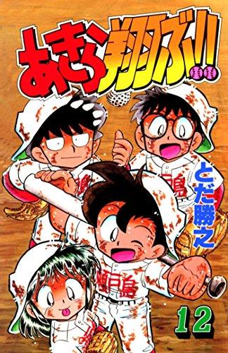Akira Tobu 12 (Japanese Edition)