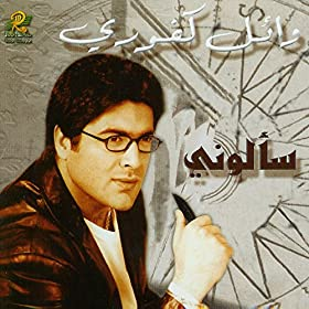 Amazon.com: Sa'alouni: Wael Kfoury: MP3 Downloads