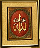 Islamic Wood & resin Frame / ''Allah'' / Home Decorative
