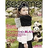 sesame 2017年11月号 小さい表紙画像