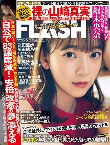 週刊FLASH 2020年1月21日号