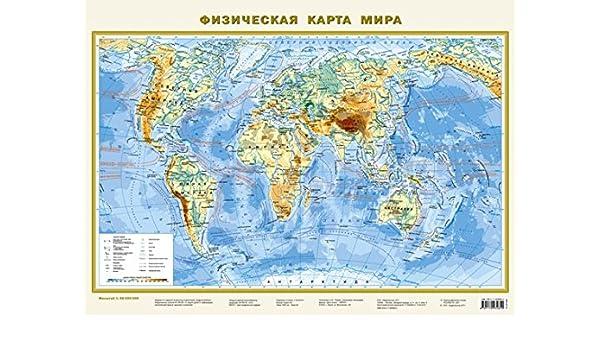 Fizicheskaya Karta Mira Author 9785170934850 Amazon Com Books