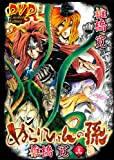 ぬらりひょんの孫 第24巻 アニメDVD付予約限定版 (ジャンプコミックス)