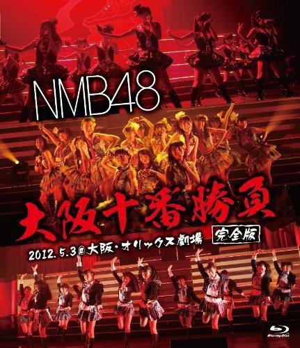Blu-ray : Nmb48 - Osaka Juuban Shoubu (Kanzen Ban) (Japan - Import)