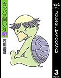 カッパの飼い方 3 (ヤングジャンプコミックスDIGITAL)