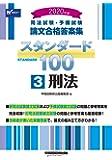 司法試験・予備試験 スタンダード100 (3) 刑法 2020年 (司法試験・予備試験 論文合格答案集)
