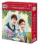 幸せのレシピ~愛言葉はメンドロントット DVD-BOX2<シンプルBOXシリーズ>(4枚組)
