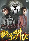 Original Video - Shishi No Sakebi [Japan DVD] DALI-9536