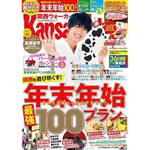 関西ウォーカー 2021年 1月 増刊号 表紙画像