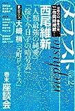 メフィスト 2015 VOL.2 (講談社ノベルス)