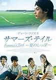 サマーズ・テイル~夏のしっぽ~ [DVD]